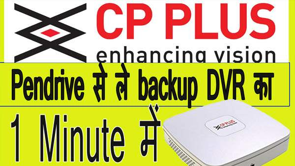 cp plus DVR BACKUP IN PENDRIVE
